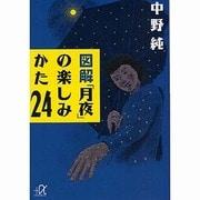 図解「月夜」の楽しみかた24(講談社プラスアルファ文庫) [文庫]