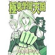 極東学園天国 3(ヤングマガジンコミックス) [コミック]