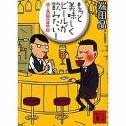 もっと美味しくビールが飲みたい!―酒と酒場の耳学問(講談社文庫) [文庫]