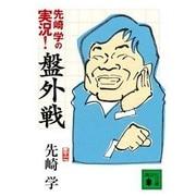 先崎学の実況!盤外戦(講談社文庫) [文庫]