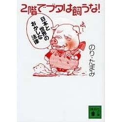 2階でブタは飼うな!―日本と世界のおかしな法律(講談社文庫) [文庫]