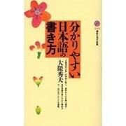 分かりやすい日本語の書き方(講談社現代新書) [新書]