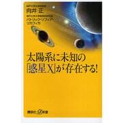 太陽系に未知の「惑星X」が存在する!(講談社プラスアルファ新書) [新書]