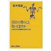 自分の骨のこと知ってますか―人のからだは驚異の立体パズル(講談社プラスアルファ新書) [新書]