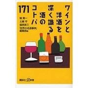 ワインと洋酒を深く識る酒のコトバ171(講談社プラスアルファ新書) [新書]
