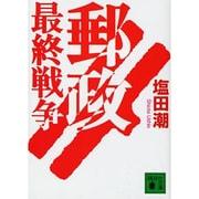 郵政最終戦争(講談社文庫) [文庫]