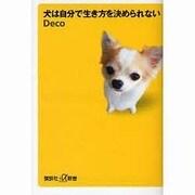 犬は自分で生き方を決められない(講談社+α新書 376-1C) [新書]
