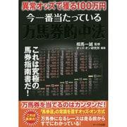 異常オッズで獲る100万円 今一番当たっている万馬券的中法 [単行本]