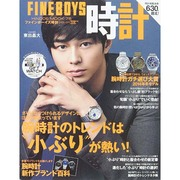FINEBOYS 時計 7 HINODE MOOK 75 [ムックその他]