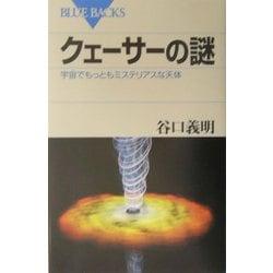 クェーサーの謎―宇宙でもっともミステリアスな天体(ブルーバックス) [新書]