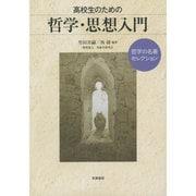 高校生のための哲学・思想入門―哲学の名著セレクション [単行本]
