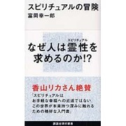 スピリチュアルの冒険(講談社現代新書) [新書]