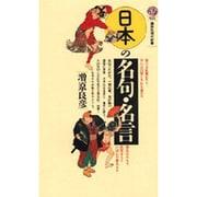 日本の名句・名言(講談社現代新書〈925〉) [新書]