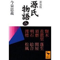 源氏物語須磨の秋 品詞分解