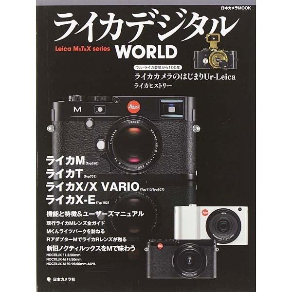 ライカデジタルWORLD 日本カメラMOOK [ムックその他]