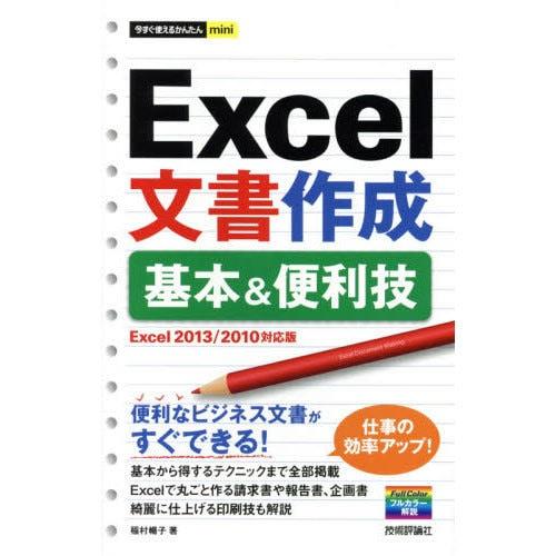 Excel文書作成基本&便利技―Excel2013/2010対応版(今すぐ使えるかんたんmini) [単行本]
