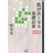 筋が良くなる基礎詰碁200(囲碁人文庫シリーズ) [単行本]