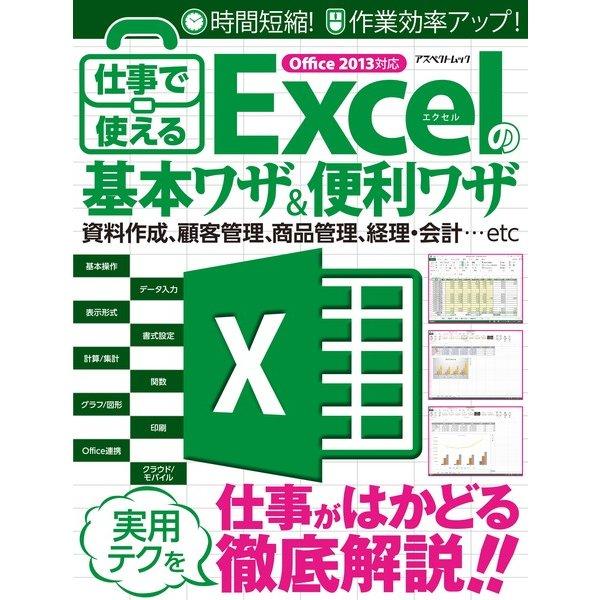 仕事で使えるExcelの基本ワザ&便利ワザ-仕事がはかどる実用テクを徹底解説 Office2013対応(アスペクトムック) [ムックその他]