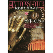 THE MIDAS CODE 呪われた黄金の手〈上〉―タイラー・ロックの冒険〈2〉(竹書房文庫) [文庫]
