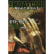 THE MIDAS CODE 呪われた黄金の手〈下〉―タイラー・ロックの冒険〈2〉(竹書房文庫) [文庫]