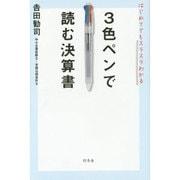 はじめてでもスラスラわかる3色ペンで読む決算書 [単行本]
