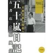 五十嵐日記 古書店の原風景―古書店員の昭和へ [単行本]