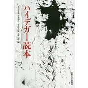 ハイデガー読本 [単行本]