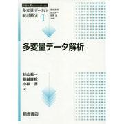 """多変量データ解析(シリーズ""""多変量データの統計科学""""〈1〉) [全集叢書]"""