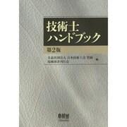 技術士ハンドブック 第2版 [単行本]
