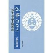 仏事Q&A―浄土真宗本願寺派 [単行本]