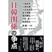 日韓関係の争点 [単行本]