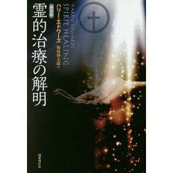 霊的治療の解明 新装版 [単行本]