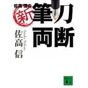 佐高信の新・筆刀両断(講談社文庫) [文庫]