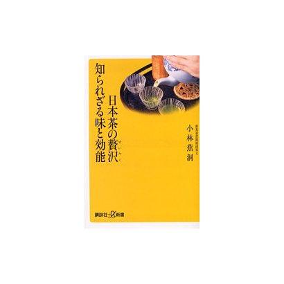 日本茶の贅沢 知られざる味と効能(講談社プラスアルファ新書) [新書]