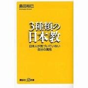 3種類の日本教―日本人が気づいていない自分の属性(講談社プラスアルファ新書) [新書]