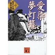 愛染夢灯篭―時代小説傑作選(講談社文庫) [文庫]