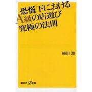 恐慌下におけるA級の店選び究極の法則(講談社プラスアルファ新書) [新書]