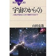 宇宙のからくり―人間は宇宙をどこまで理解できるか?(ブルーバックス) [新書]