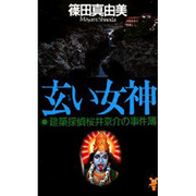 玄い女神-建築探偵桜井京介の事件簿(講談社ノベルス シI- 2) [新書]