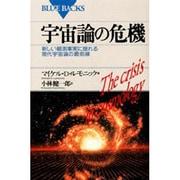 宇宙論の危機―新しい観測事実に揺れる現代宇宙論の最前線(ブルーバックス) [新書]