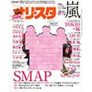 オリ☆スタ 2014年 12/22号 [雑誌]