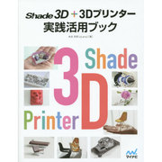 Shade 3D+3Dプリンター実践活用ブック [単行本]