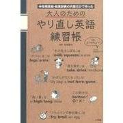 大人のためのやり直し英語練習帳―中学用英和・和英辞典の内容だけで作った [単行本]
