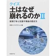 クイズ 土はなぜ崩れるのか〈2〉実例で学ぶ災害や事故の防ぎ方 [単行本]
