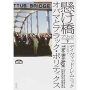 懸け橋(ブリッジ)〈下〉―オバマとブラック・ポリティクス [単行本]