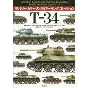 T-34―ミリタリーカラーリング&マーキングコレクション [単行本]