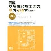 図解 空気調和施工図の見方・かき方 第3版 [単行本]