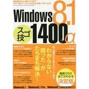Windows8.1 スゴ技1400+α (三才ムック) [ムックその他]