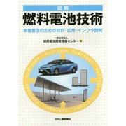 図解 燃料電池技術―本格普及のための材料・応用・インフラ開発 [単行本]