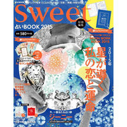sweet特別編集 占いBOOK 2015 (e-MOOK) [ムックその他]